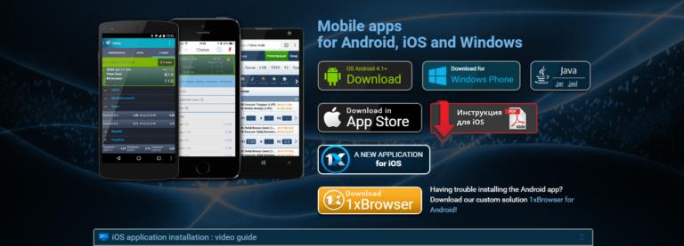 Winline букмекерская контора официальный мобильная версия скачать